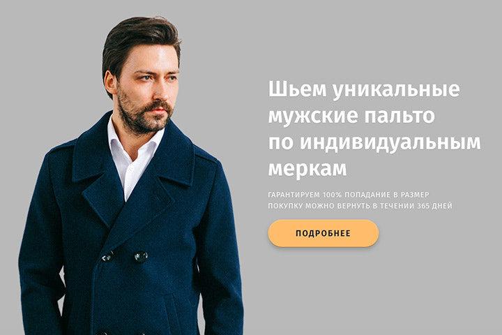 Кейс - сайт для ателье по пошиву индивидуальных пальто